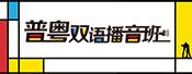 粤播双语班