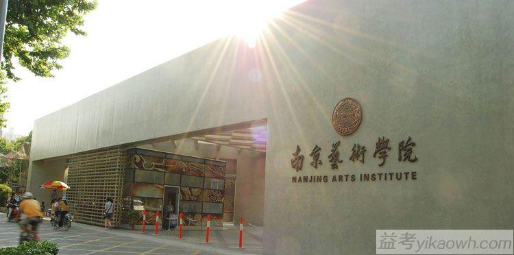 南京艺术学院关于2017年本科招生艺术类专业招生的公告