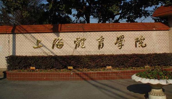 上海体育学院2017年播音与主持艺术专业招生简章