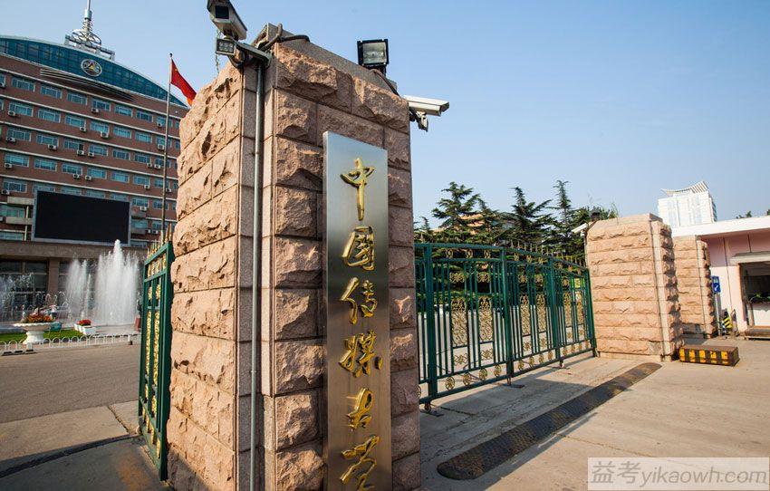 中国传媒大学2017年艺术类本科招生网上报名须知及报名流程