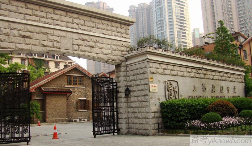 上海戏剧学院2017年本科招生规程