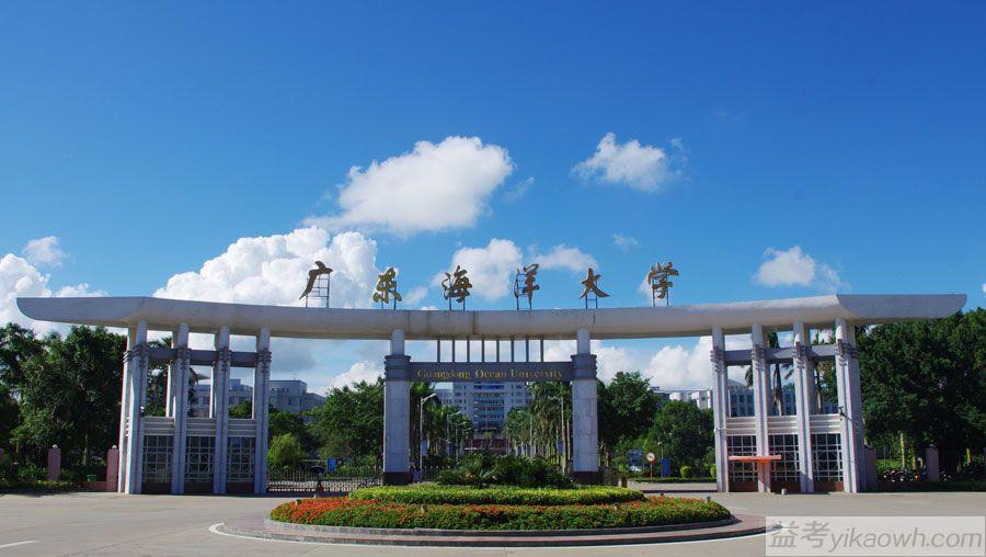 广东海洋大学2017年艺术类招生专业、考试科目及招生计划