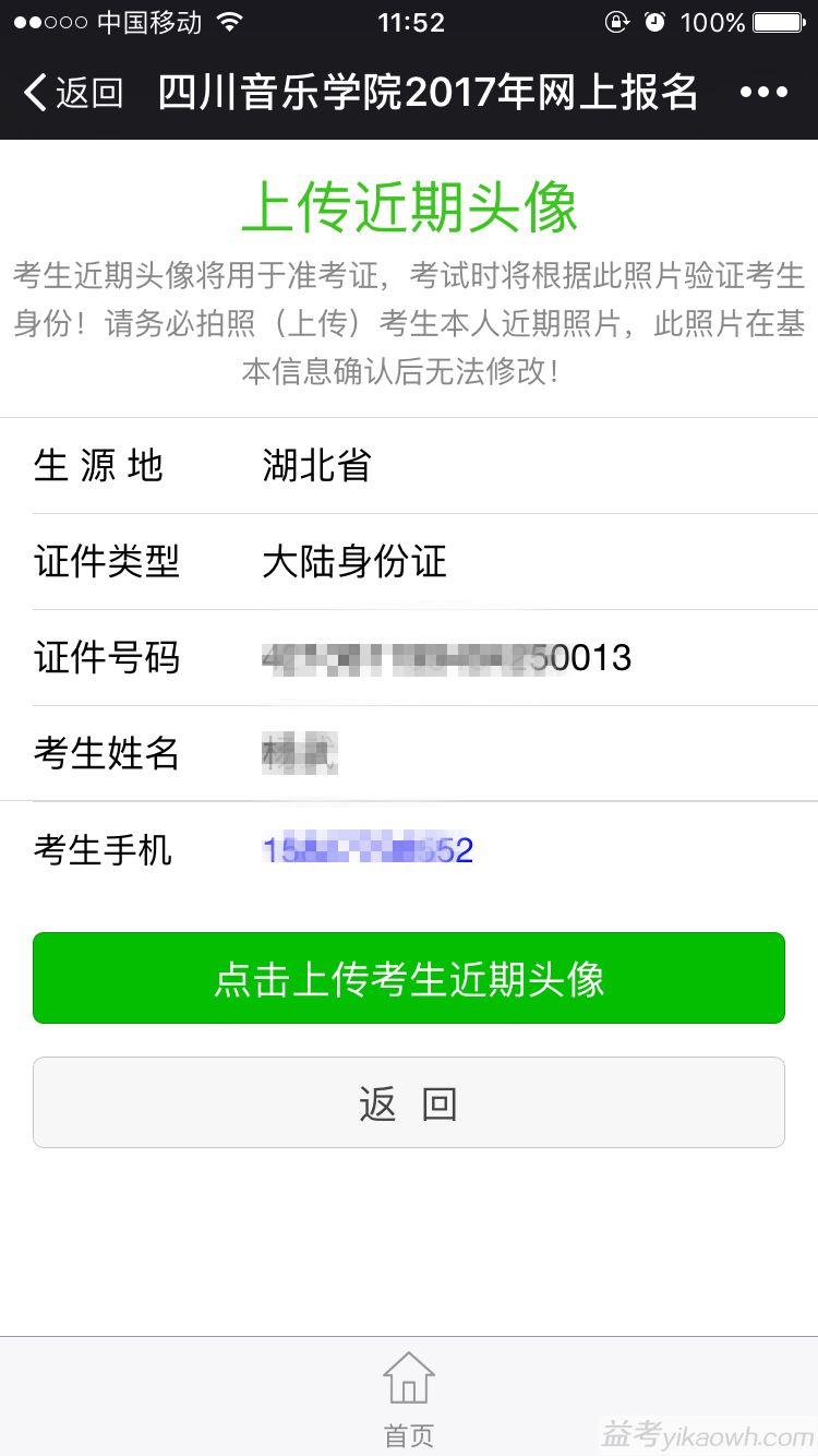 四川音乐学院2017年省外招生网上报名系统操作手册