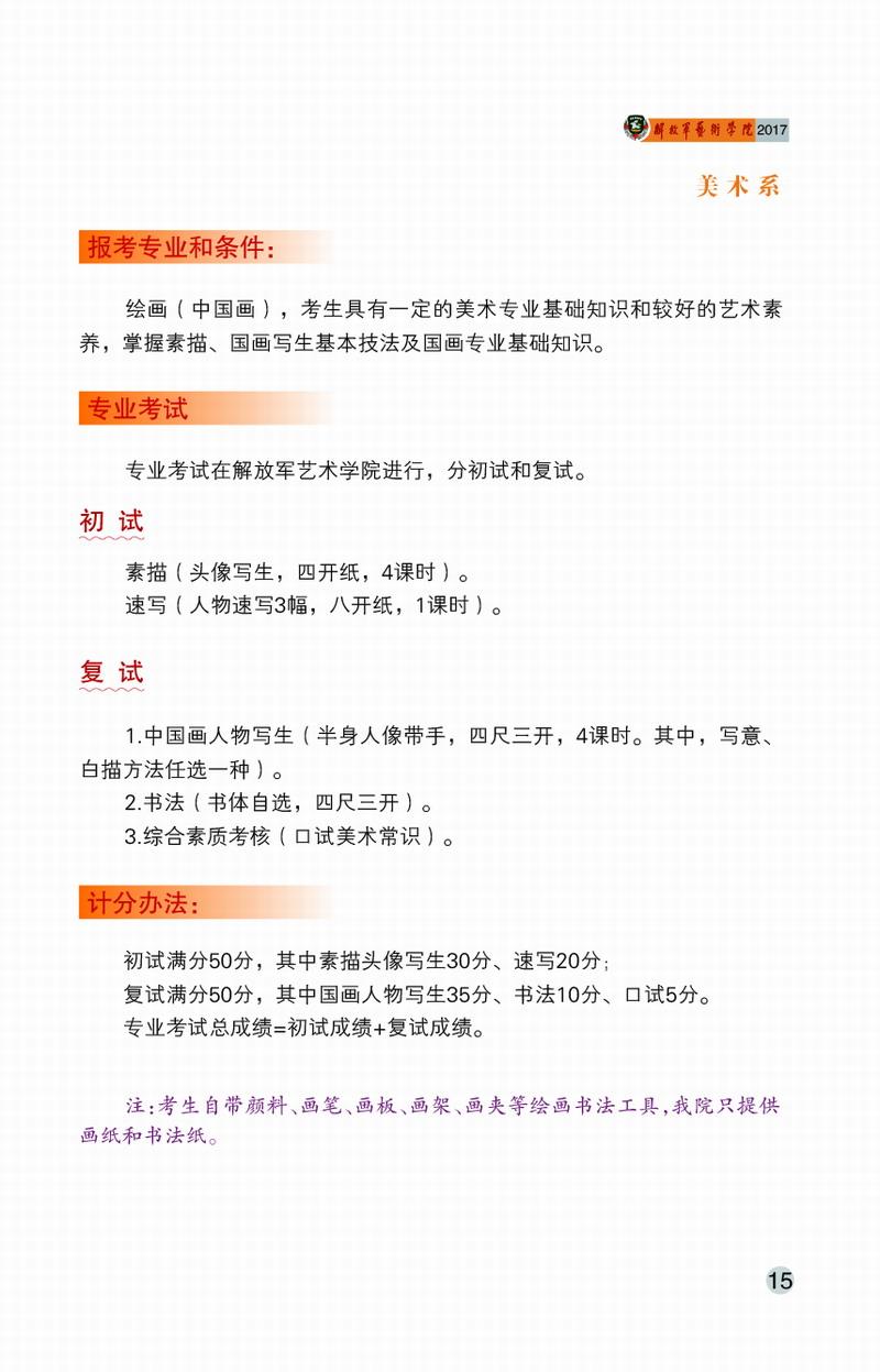 解放军艺术学院2017年艺术类招生简章