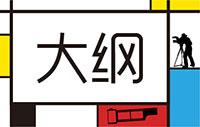 上海戏剧学院2016年艺术类专业招生章程